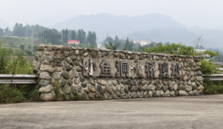 sichuan province: the broken bridge site by the earthquake in sichuan province,china Stock Photo