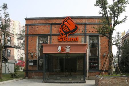 chengdu: music park in chengdu,china Editorial