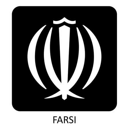A black and white Farsi icon illustration  イラスト・ベクター素材