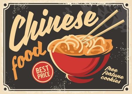 中華料理ヴィンテージ チラシや広告印刷テンプレート  イラスト・ベクター素材
