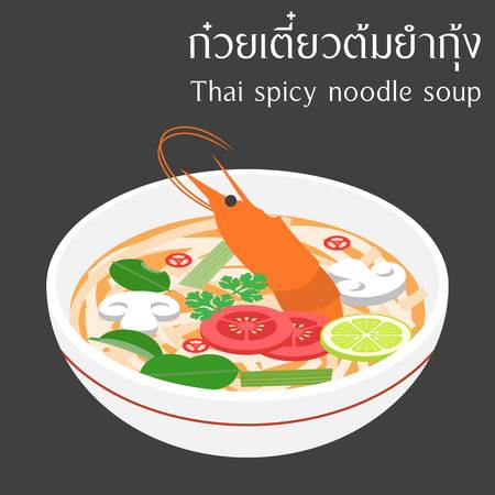mushroom soup: Vector Thai spicy noodle soup with Thai alphabet Kui-teaw-tom-yam-khung meaning Thai spicy noodle soup with shrimp Illustration