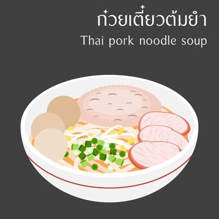 """Thaise varkensvlees noodle soep met Thaise alfabet """"kuai-Teaw-tom-yam"""" betekenis Thaise kruidige noedelsoep Vector Illustratie"""