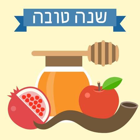 ha: Rosh Hashanah, flat design