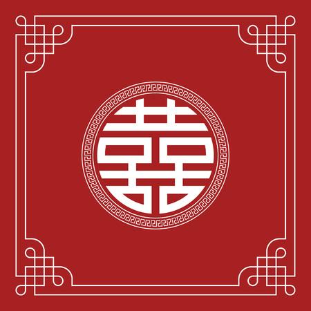 ダブルハピネス グリーティング カードと赤の背景に中国の正方形のフレームとの結婚式の装飾のための中国語の文字  イラスト・ベクター素材