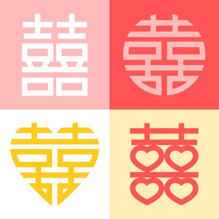 Dupla felicidade caráter chinês em várias formas, coração, círculo e quadrado para decoração em casamento tradicional chinês, vector design plano Ilustración de vector