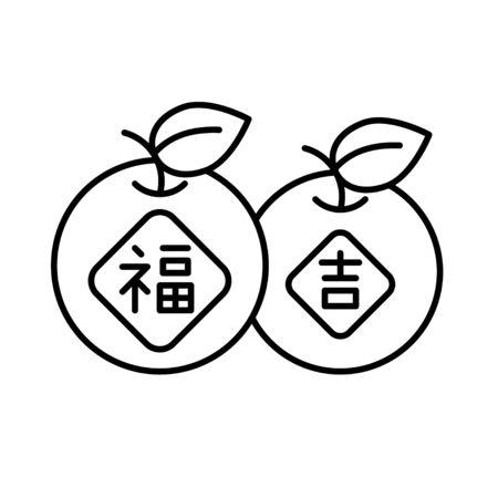 Mandarino con adesivo alfabeto cinese significa buona fortuna