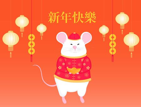 Year of the rat 2020. White mouse holding a golden ingot. Title translation: Happy New Year. Chinese lanterns and money. Design of poster, banner for Spring Festival in China Çizim