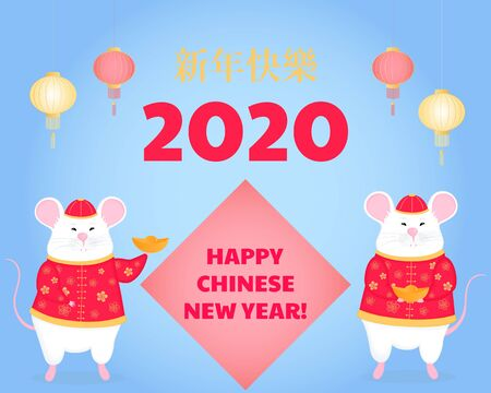 Happy Chinese New Year of the rat 2020. White mouse holding golden ingot. Design of poster, banner for Spring Festival in China with lanterns Çizim