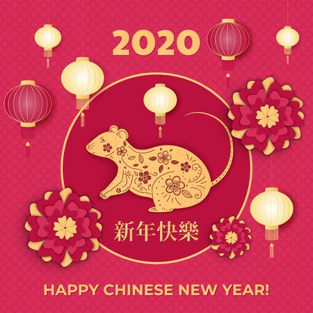 Chinese Lunar New Year of the rat 2020. Golden mouse with flower ornament. Horizontal poster, banner for Spring Festival in China with lanterns