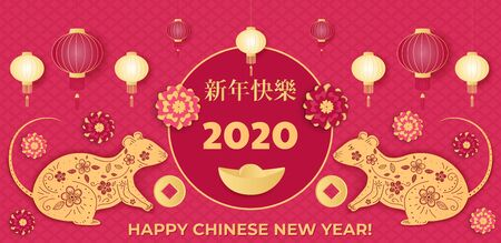 Chinese Lunar New Year of the rat 2020. Two golden mouse with floral ornament with golden ingot, coin. Horizontal poster, banner for Spring Festival China with lanterns and flowers in paper cut style