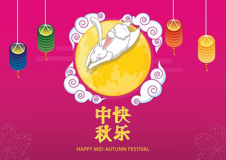 illustration moon rabbits for celebration Mid Autumn Festival , Translation: Happy Mid Autumn Festival ( Chuseok )