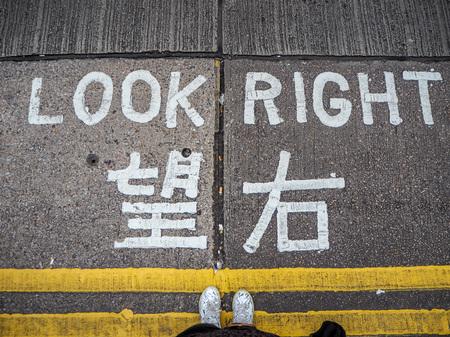 Pedestrian street crossing in Hong kong indicating to look right Stock fotó - 127150660