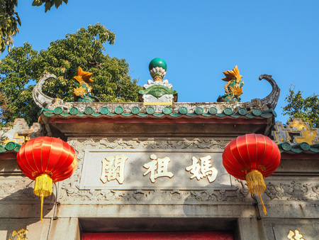 MACAU,CHINA - NOVEMBER 2018: The entrance to the A-ma temple, the oldest temple in Macau which supposedly derived its name from this temple Stock fotó - 127150832
