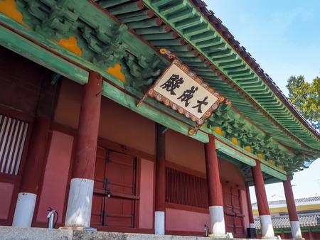 MARCH 2019 - SEOUL,KOREA: The Daeseongjon hall at the Munmyo temple or Seonggyungwan Munmyo temple, the primary Confucian temple in South Korea Stock fotó - 127150835