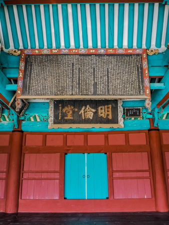 MARCH 2019 - SEOUL,KOREA: The colorful Myeongryundang lecture hall at the Seonggyungwan Munmyo temple, full with Chinese scriptures