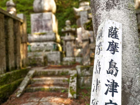 KOYASAN, JAPAN - May 2019: Old tomb signs at the famous Okunoin cemetery, a Unesco World Heritage Site in Wakayama, Kansai