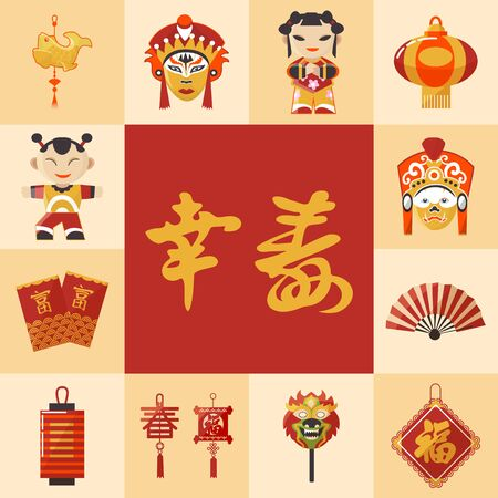 Japanese style symbols in squares frame, vector illustration. Golden hieroglyphics happiness and truth in red center and japanese symbols, dolls, masks and laterns.
