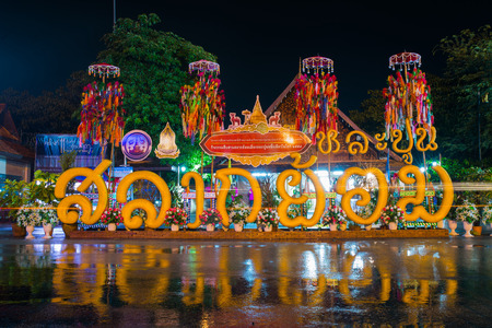 LAMPHUN THAILAND- SEPTEMBER 14, 2016 : Salakyom Lanna tradition at Wat Phra That Hariphunchai on September 14, 2016 in Lamphun, Thailand.