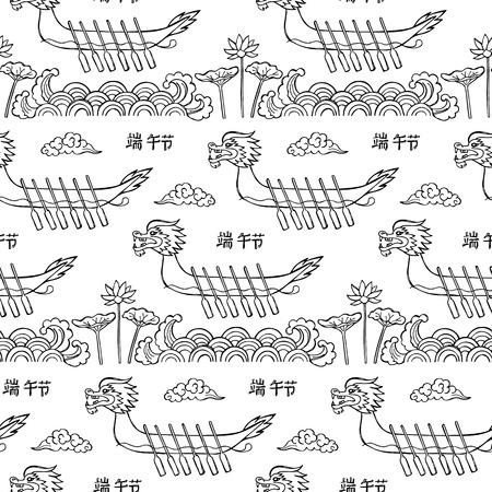 Dragon Boat Festival Doodle Seamless Pattern 일러스트