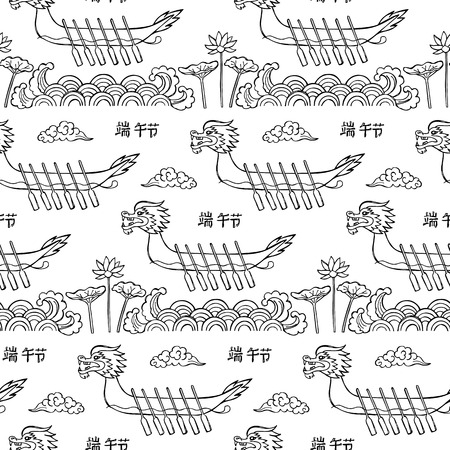 Dragon Boat Festival Doodle Seamless Pattern Illustration