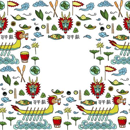 Dragon Boat Festival Doodle Seamless Frame Stock Illustratie