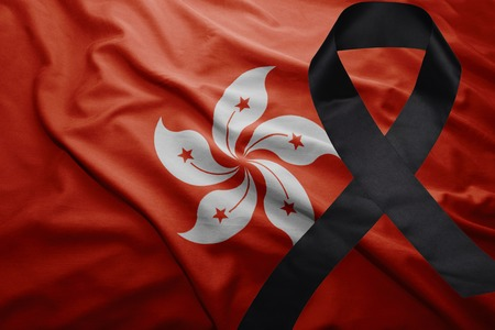 conflictos sociales: waving national flag of hong kong with black mourning ribbon Foto de archivo
