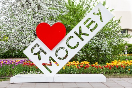 stele: MOSCOW, RUSSIA - MAY 14, 2015: Stele with words I love Moscow in Kolomenskoe Park of Moscow, Russia. Such steels were erected in Moscow parks during celebration of 867 anniversary of Moscow city