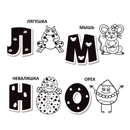 Russian alphabet letter - frog, mouse, roly-poly, nut. Ilustração