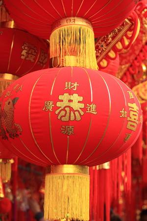 중국어 빨간 랜턴 단어 의미 : 최고의 소원과 오는 중국 새해 행운을 빕니다