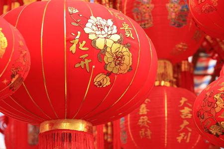 중국 빨간 제등, 단어 의미 : 최고의 소원과 오는 중국 새해 행운을 빕니다 스톡 콘텐츠