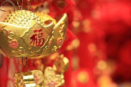 중국 새해 훈장. 금괴는 금년 새해에 부유 한 사람들에게 최고의 소원을 빌며 : 오는 중국의 새해 맞이를위한 최고의 소원과 행운을 의미합니다.