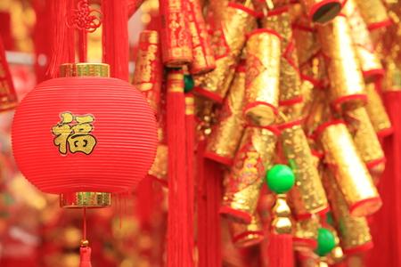 중국어 빨간 랜턴과 가짜 폭죽 : 단어는 최고의 소망과 오는 중국 새해 행운을 의미합니다. 스톡 콘텐츠
