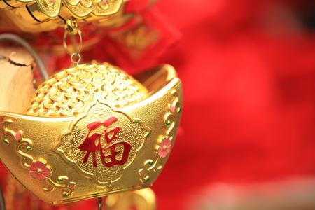 중국 새 해 장식입니다. 가짜 금괴는 오는 새해에 부유 한 사람들을 기원합니다.