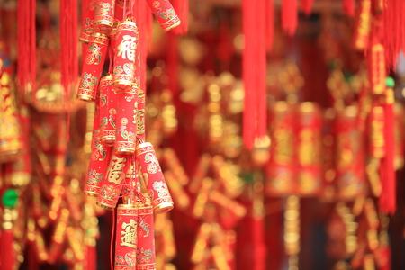 중국 붉은 가짜 폭죽 : 단어가 최고의 소원과 오는 중국 새해 행운을 의미합니다.