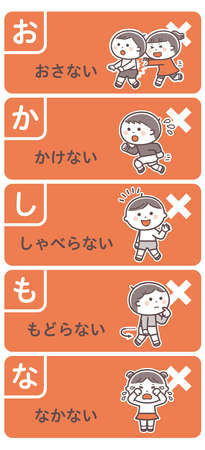 """Evacuation mottoes (read the first letter of the Japanese words as """"O-KA-SHI-MO-CHI"""") Translation: """"Don't push, don't run, don't talk, don't go back, don't go near."""""""