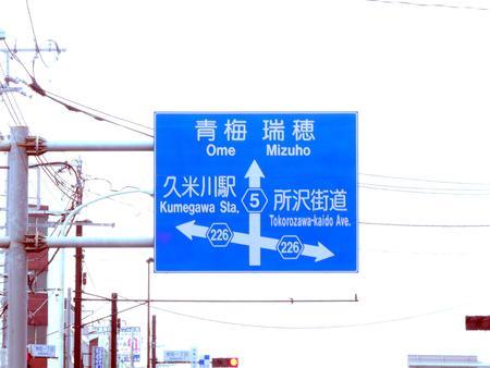 青梅街道踏切の標識 写真素材 - 90600610