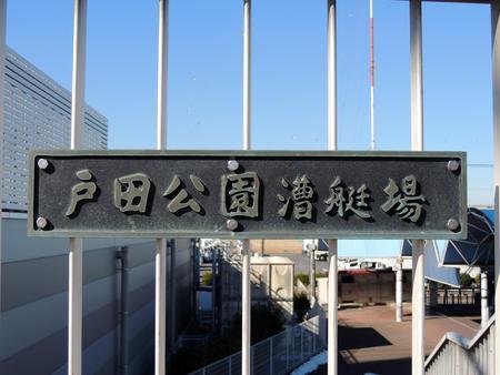 Toda Park bridge 報道画像