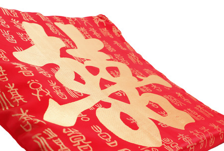 Chinese wordings of double happiness on a red pillow photo