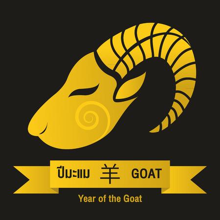 Goat - Chinese zodiac signs