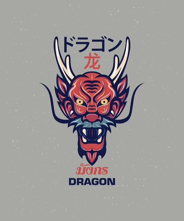 Dragon illustration   with text. Graphics for t-shirt prints and other uses.