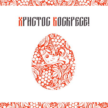 orthodoxy: Greeting card with a happy Easter. The egg is painted with a flo Illustration