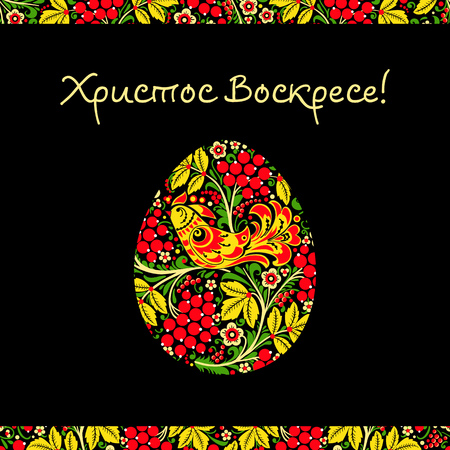 Greeting card with a happy Easter.