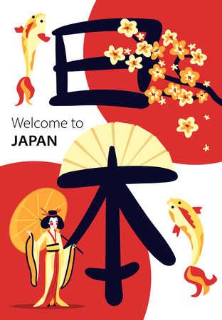 Welcome to japan cartoon poster with sakura blossom branch hieroglyph puffer fish national symbols vector illustration