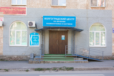 ul: Volgograd, Russia - September 12, 2015: Volgograd Regional Center for treatment of the spine and joints, OOO Sirius, located at Volgograd, ul. Lipetsk, 8