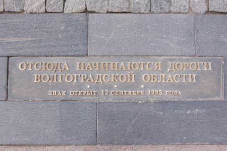 kilometer: Volgograd, Russia - 10 October 2015: The sign-inscription here starts the road in Volgograd region installed near the zero kilometer of highways Volgograd Region, established on 12 September 1998 at Volgograd Square of Fallen Fighters from the area Demons