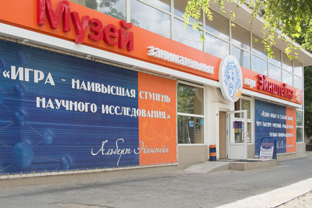 entertaining: Volgograd, Russia - August 31, 2015: The Museum of entertaining science Einstein, located at Volgograd avenue named after VI Lenin House 70 Editorial