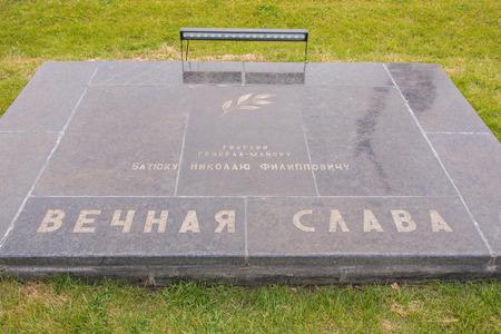 major battle: Volgograd, Russia - November 5, 2015: A memorial plaque in honor of the Guards Major General Nikolai Batiouk Povich, an area of ??grief historical memorial complex To Heroes of the Battle of Stalingrad, Volgograd Editorial
