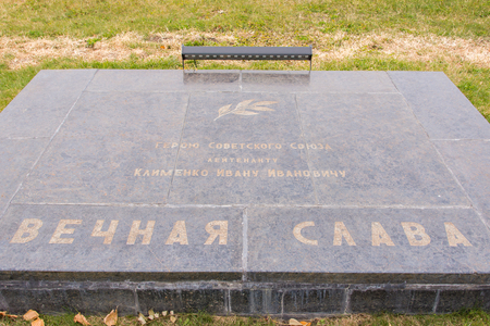 lieutenant: Volgograd, Russia - November 5, 2015: A memorial plaque in honor of the Hero of the Soviet Union Lieutenant Klimenko Ivan, on the area of ??grief historical memorial complex To Heroes of the Battle of Stalingrad, Volgograd