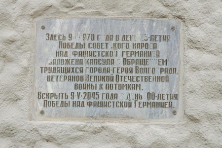 descendants: Volgograd, Russia - 5 November 2015: A memorial plate in place of laying a capsule with reference to the descendants of the monumental bas-relief wall at the historical memorial complex To Heroes of the Battle of Stalingrad, Volgograd