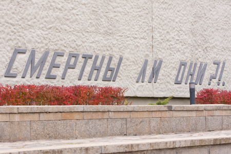 mortal: Volgograd, Russia - November 5, 2015: View of the final phrase, whether they are mortal lettering on the left side of the square of heroes historical memorial complex To Heroes of the Battle of Stalingrad, Volgograd